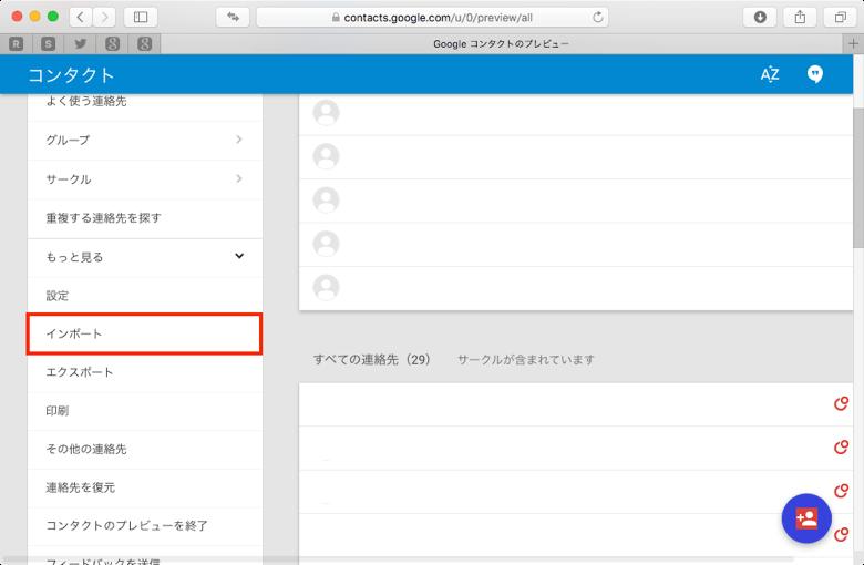 4_iCloud-GoogleContact_up