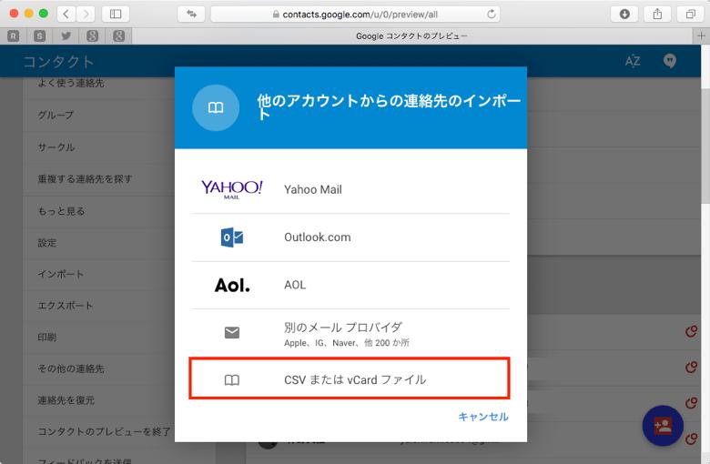 5_iCloud-GoogleContact_up