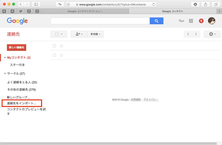 7_iCloud-GoogleContact_up