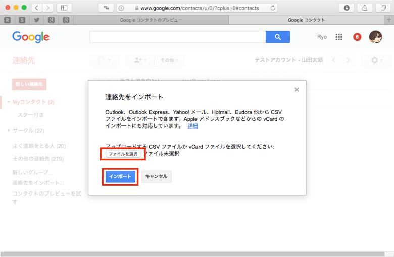 8_iCloud-GoogleContact_up