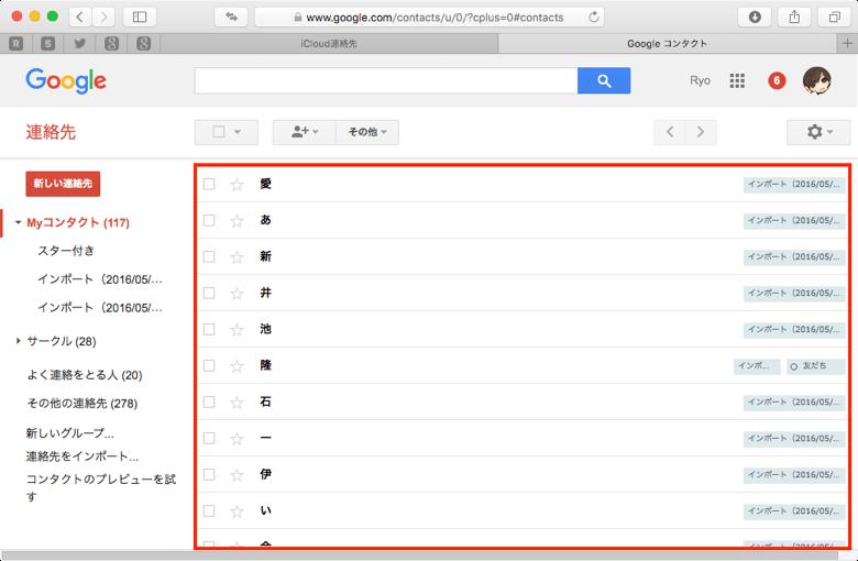 9_iCloud-GoogleContact_up