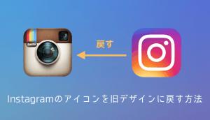 【iPhone】Instagramのアイコンを旧デザインに戻す方法