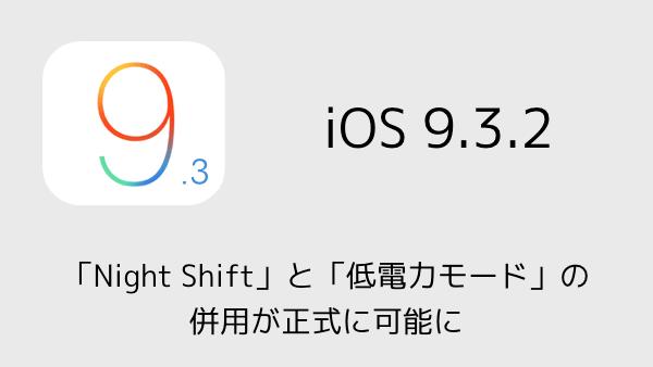 【iPhone】iOS 9.3.2で「Night Shift」と「低電力モード」の併用が正式に可能に