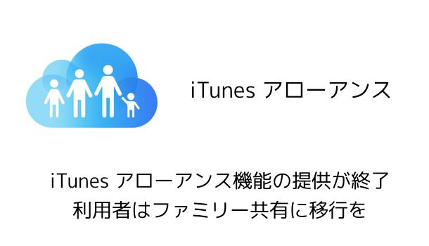 【Apple】iTunes アローアンスの提供が終了 利用者はファミリー共有に移行を