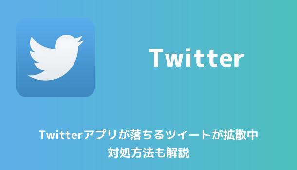 【注意喚起】Twitterアプリが落ちるツイートが拡散中 対処方法も解説