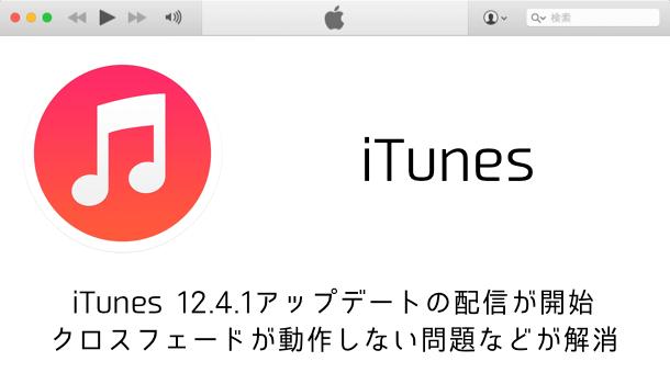 【iTunes】iTunes 12.4.1アップデートの配信が開始 クロスフェードが動作しない問題などが解消