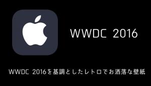 【アプリ】WWDC 2016のライブ配信に対応したWWDC 5.0が公開