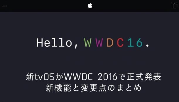 【速報】新tvOSがWWDC 2016で正式発表 新機能と変更点のまとめ