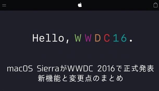 【速報】macOS SierraがWWDC 2016で正式発表 新機能と変更点のまとめ