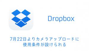 【Dropbox】7月22日よりカメラアップロードに使用条件が設けられる