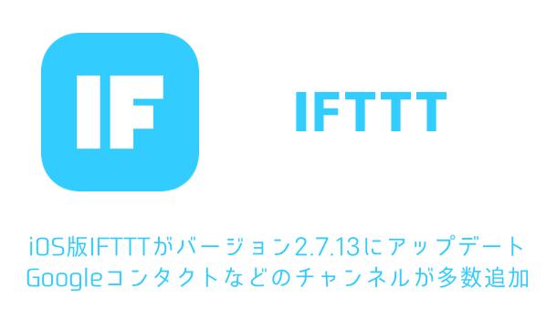 【IFTTT】iOS版IFTTTがバージョン2.7.13にアップデート Googleコンタクトなどのチャンネルが多数追加