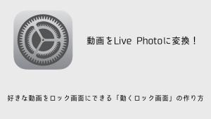【iPhone】好きな動画をロック画面にできる「動くロック画面」の作り方