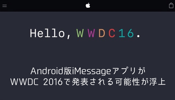 【Apple】Android版iMessageアプリがWWDC 2016で発表される可能性が浮上