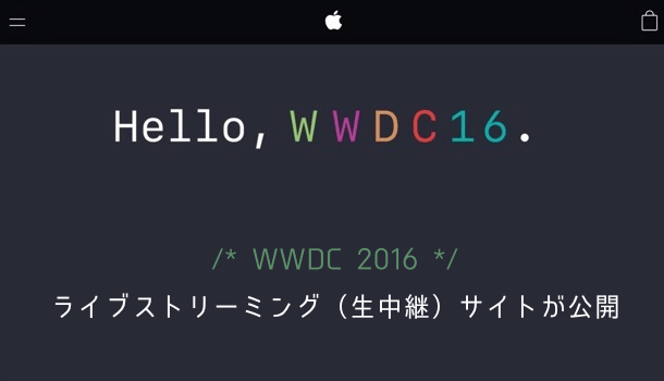 【Apple】WWDC 2016のライブストリーミング(生中継)サイトが公開