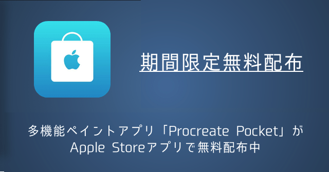 applestore-procreate