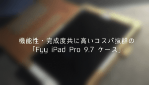 【レビュー】相変わらずの透明度の高さ!iPad Pro 9.7インチ対応「Anker ガラスフィルム」