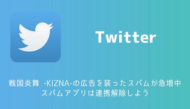 【注意喚起】戦国炎舞 -KIZNA-の広告を装ったスパムが急増中 スパムアプリは連携解除しよう