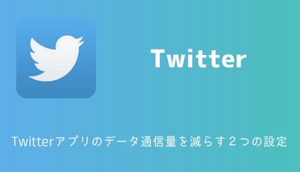 【iPhone】Twitterアプリのデータ通信量を減らす2つの設定