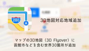 【iOS 10】64bit処理非対応のアプリを起動すると「最適化されていません」エラーが表示される