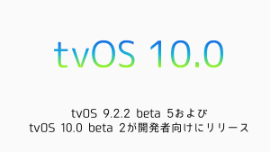 【Apple】OS X El Capitan 10.11.6 beta 5が開発者とApple Beta Software Program参加者向けにリリース