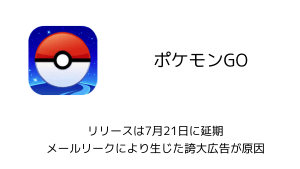 【iPhone】iOS 10 Public Beta 2がリリース iOS 10 Beta 3と同様の変更に