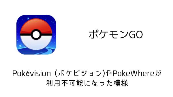 【ポケモンGO】Pokévision (ポケビジョン)やPokeWhereが利用不可能になった模様