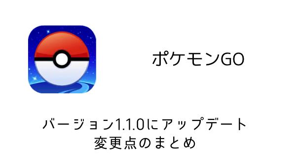 【ポケモンGO】バージョン1.1.0にアップデート 変更点のまとめ