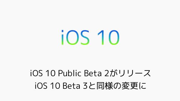 088_iOS10 (1)