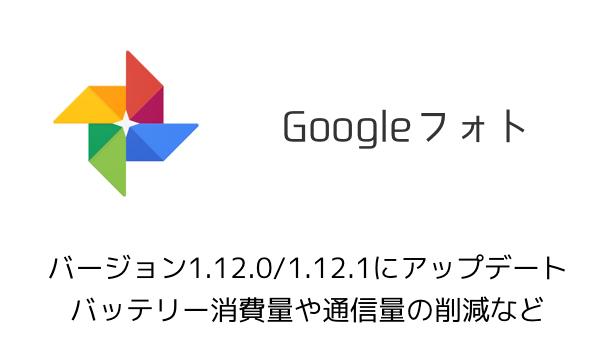 【Googleフォト】バージョン1.12.1にアップデート バッテリー消費量や通信量の削減など
