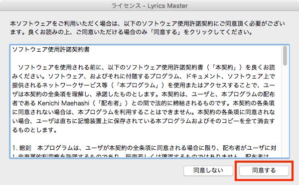 2_Lyrics Master_up