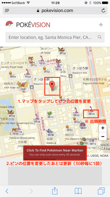 3_pokevision_up