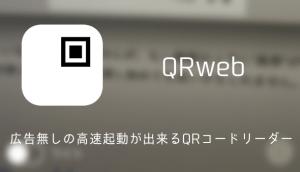 【iPhone&iPad】アプリセール情報 – 2016年7月30日版