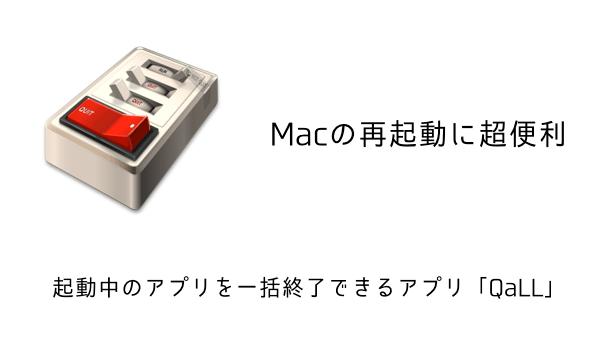 【Mac】起動中のアプリを一括終了できるアプリ「QaLL」