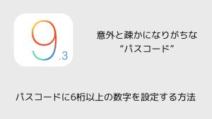 【iPhone】設定に「保留中のタスク」が表示される原因と対処方法
