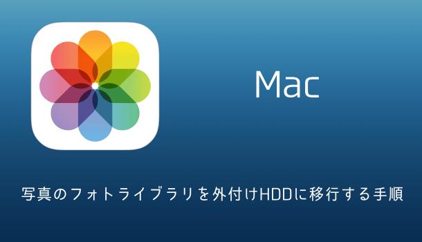 【Mac】写真のフォトライブラリを外付けHDDに移行する手順