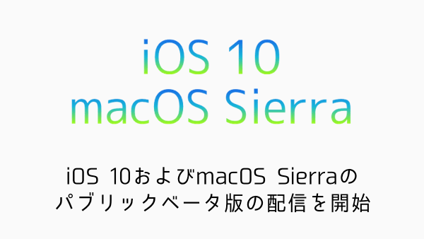 【Apple】iOS 10およびmacOS Sierraのパブリックベータ版の配信を開始