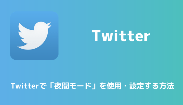 027_twitter