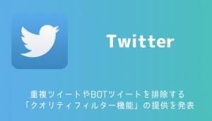 【iPhone】iOS版公式TwitterアプリがVer.6.60にアップデート通知タイムラインの設定が追加