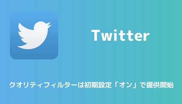 【Twitter】クオリティフィルターは初期設定「オン」で提供開始