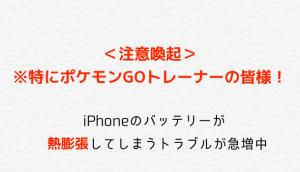 【注意喚起】iPhoneのバッテリーが熱膨張してしまうトラブルが急増中