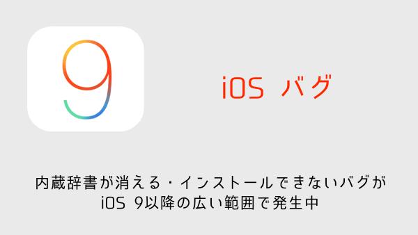 【iPhone】内蔵辞書が消える・インストールできないバグがiOS 9以降の広い範囲で発生中