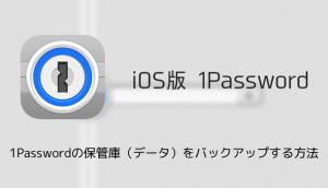 【iPhone】1Passwordの保管庫(データ)をバックアップする方法