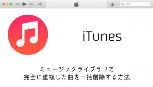 【iTunes 12】ミュージックライブラリで完全に重複した曲を一括削除する方法