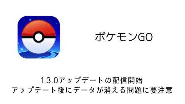 【ポケモンGO】1.3.0アップデートの配信開始 アップデート後にデータが消える問題に要注意