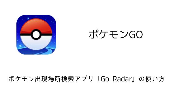 【ポケモンGO】ポケモン出現場所検索アプリ「Go Radar」の使い方