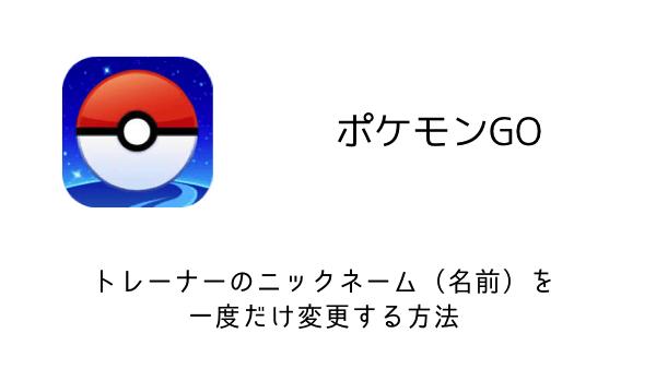087_pokemongo-1