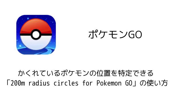 【ポケモンGO】かくれているポケモンの位置を特定できる「200m radius circles for Pokemon GO」の使い方
