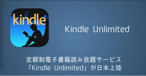 【Amazon】Kindle Unlimitedを無料期間中に解約(退会)する方法