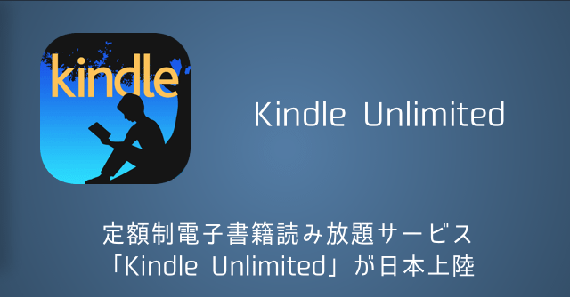 【Amazon】定額制電子書籍読み放題サービス「Kindle Unlimited」が日本上陸