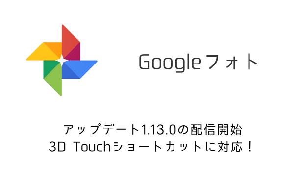 【Googleフォト】アップデート1.13.0の配信開始 3D Touchショートカットに対応!
